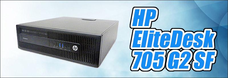 中古パソコン☆HP EliteDesk 705 G2 SF