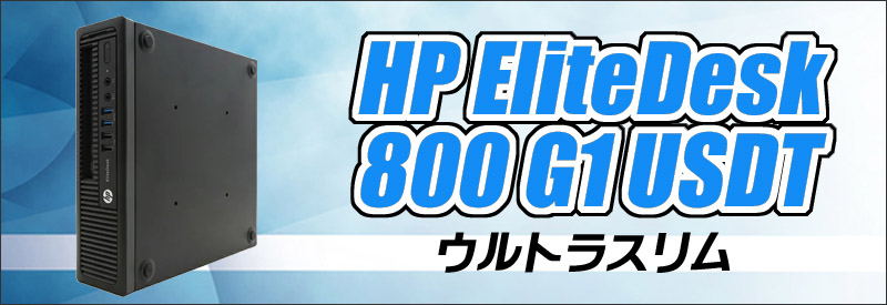 中古パソコン☆HP EliteDesk 800 G1 USDT