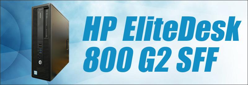 中古パソコン☆HP EliteDesk 800 G2 SFF
