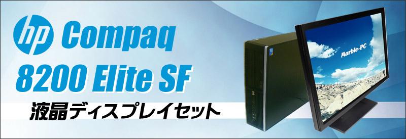中古パソコン☆HP Compaq 8200 Elite SF