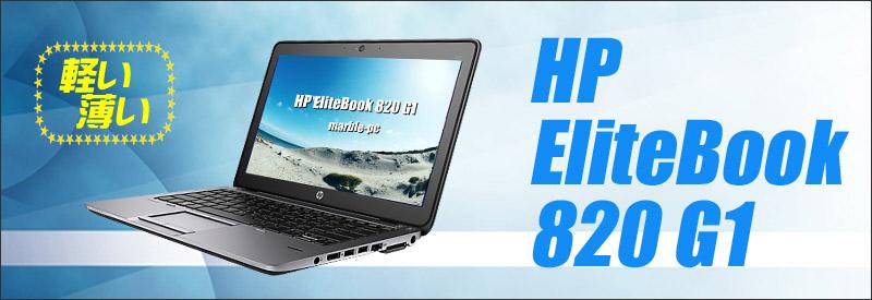中古パソコン☆HP EliteBook 820 G1