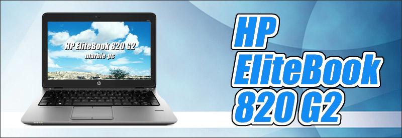 中古パソコン☆HP EliteBook 820 G2 Notebook PC