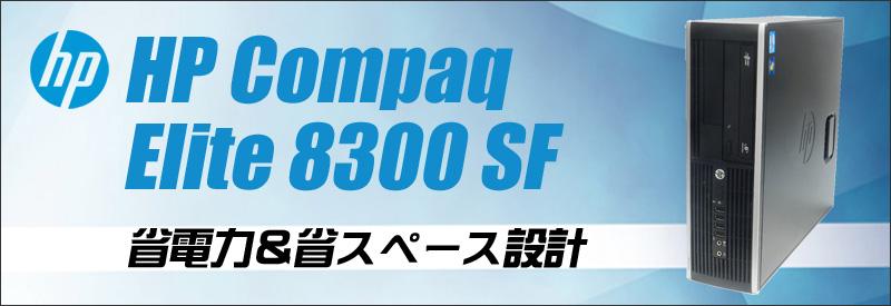 中古パソコン☆HP Compaq Elite 8300 SF デスクトップパソコン/OS:Windows10/CPU:コアi7/メモリ:8GB/HDD:500GB/DVDスーパーマルチ/WPS Office付き/
