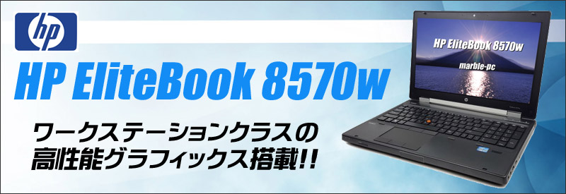 中古パソコン☆HP EliteBook 8570w Mobile Workstation