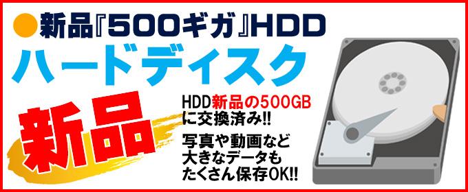 限定☆新品ハードディスクに交換済み!!(リカバリ領域含む)写真や動画など大きなデータも沢山保存OK!!