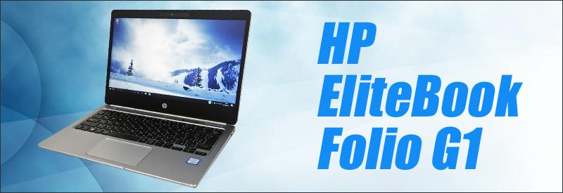 中古パソコン☆HP EliteBook Folio G1