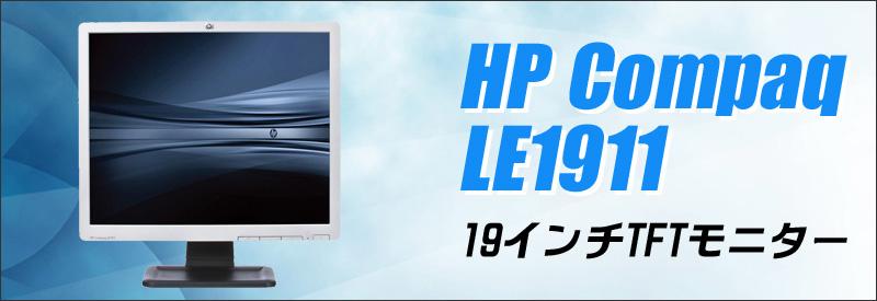 液晶★HP Compaq LE1911