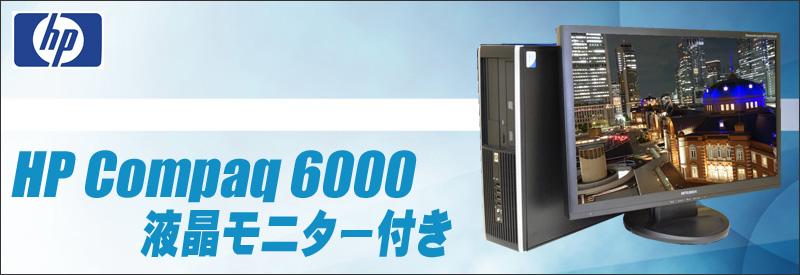 商品★HP Compaq 6000Pro 19インチワイド液晶モニターセット/メモリ4ギガ無料アップグレード実施中/HDD160GB/CPU無料アップグレード/DVDスーパーマルチドライブ/WPS Officeインストール済み