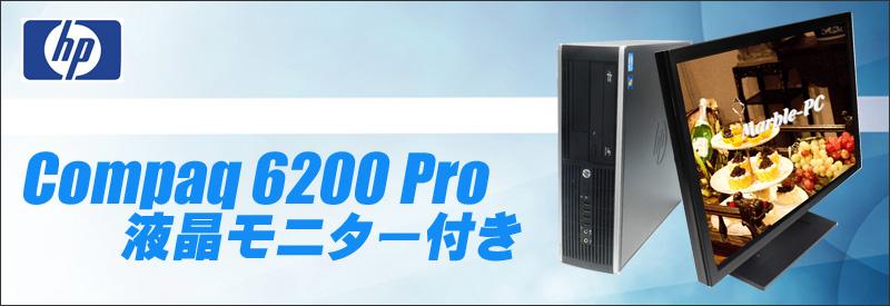 中古パソコン☆HP Compaq 6200 Pro SF 液晶モニター付きデスクトップPC