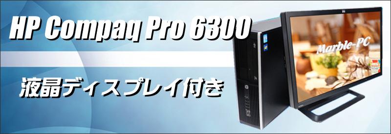 中古パソコン☆HP Compaq Pro 6300 SF