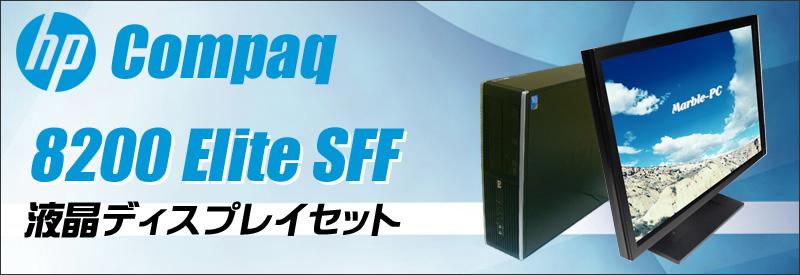 中古パソコン☆HP Compaq 8200 Elite SF 液晶モニター付きデスクトップPC
