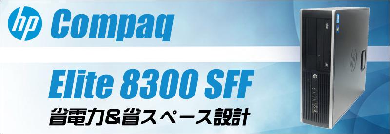 中古パソコン☆HP Compaq Elite 8300 SF デスクトップパソコン/OS:Windows10/CPU:コアi5(3.2GHz)/メモリ:8GB/HDD:500GB/DVDスーパーマルチ/WPS Office付き/