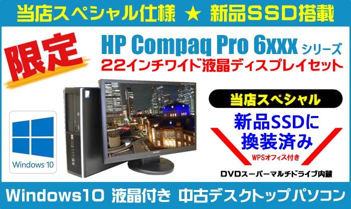 中古パソコン☆HP Compaq Pro 6xxx シリーズ
