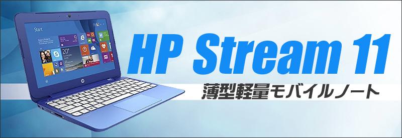 中古パソコン☆HP Stream 11-r016TU