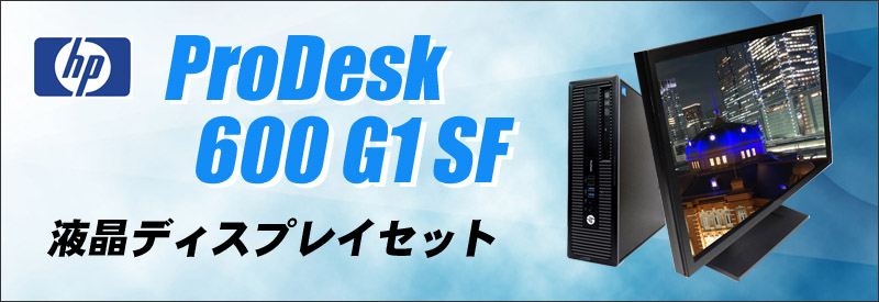 HP Prodesk 600 G1 SF 液晶セット