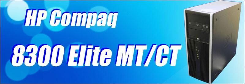中古パソコン☆HP Cmpaq Elite 8300MT