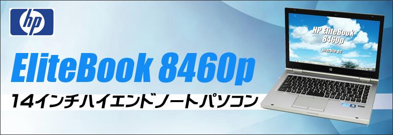 中古パソコン☆HP EliteBook 8460p Notebook PC