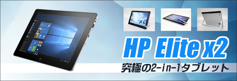 中古パソコン☆HP Elite x2 1012 G1 for DOCOMO
