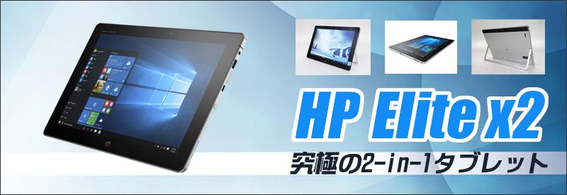 中古パソコン☆HP Elite x2 1012 G1 for au