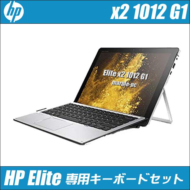 HP Elite x2 1012 G1(専用キーボードセット)2-in-1タブレットノートパソコン