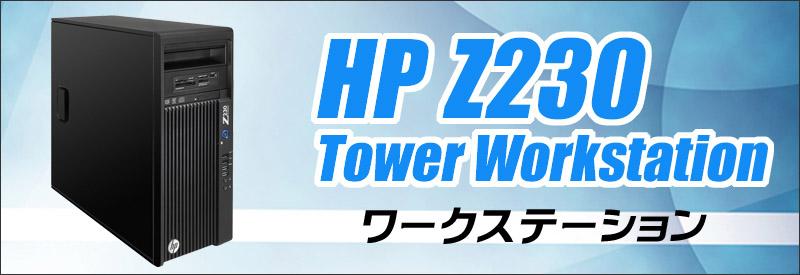 中古パソコン☆HP Z230 Tower Workstation