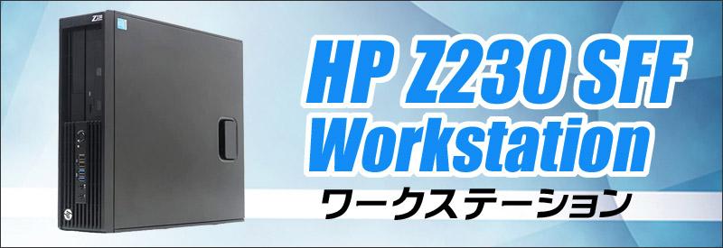 中古パソコン☆HP Z230 SFF Workstation