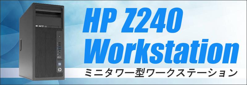 中古パソコン☆HP Z240 Tower Workstation
