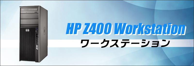 中古パソコン☆HP Z400 Workstation