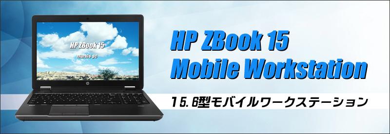 中古パソコン☆HP ZBook 15 Mobile Workstation