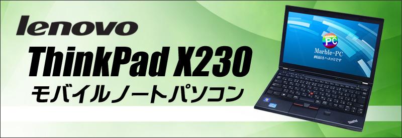 中古パソコン☆Lenovo ThinkPad X230