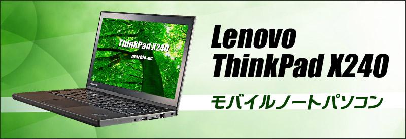 中古パソコン☆Lenovo ThinkPad X240