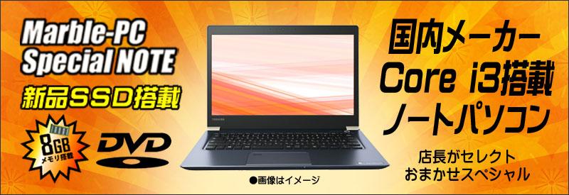 中古パソコン☆国内メーカーCore i3搭載ノートパソコン 店長セレクトおまかせスペシャル