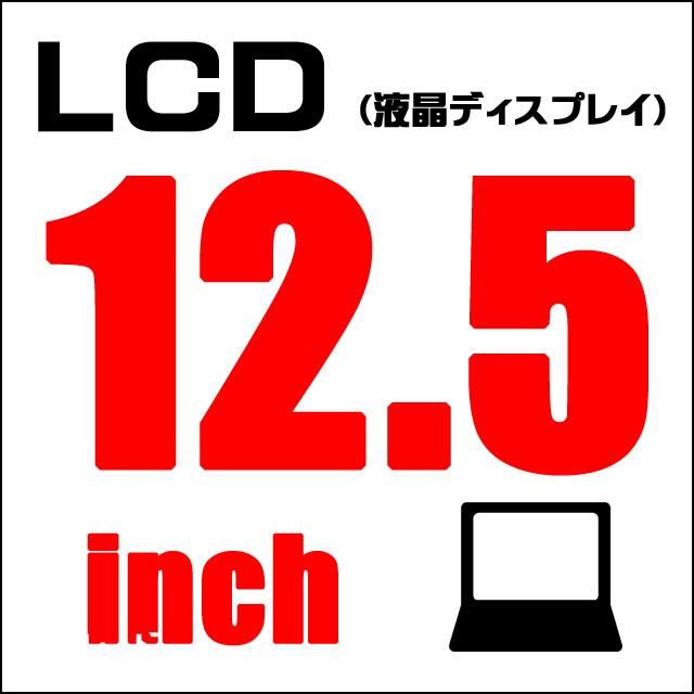 LCD★12.5インチ液晶ディスプレイ 解像度1366x768