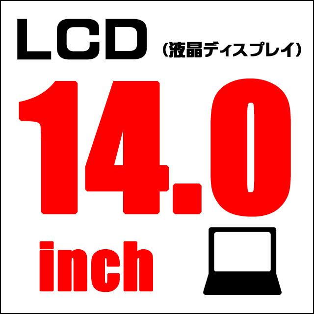 LCD★14.0インチ液晶ディスプレイ 解像度1366x768