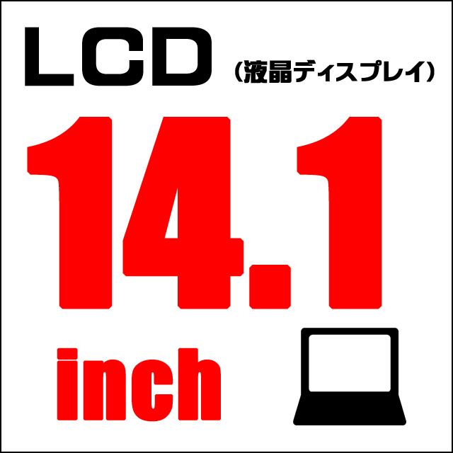 LCD★14.1インチ液晶ディスプレイ 解像度1024×768