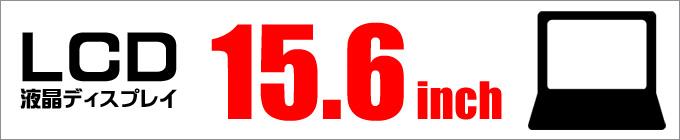 LCD★15.6インチ