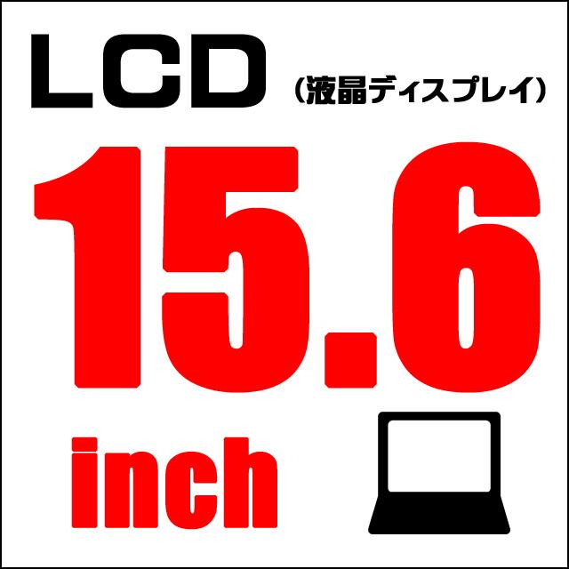 LCD★15.6インチ液晶ディスプレイ 解像度1366×768