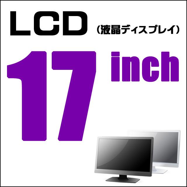 LCD★17インチ液晶ディスプレイ 解像度1280×1024
