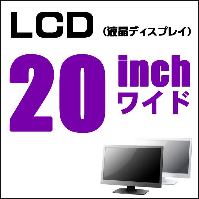 LCD★20インチ液晶ディスプレイ