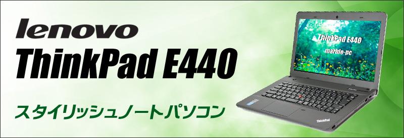 中古パソコン☆Lenovo ThinkPad E440