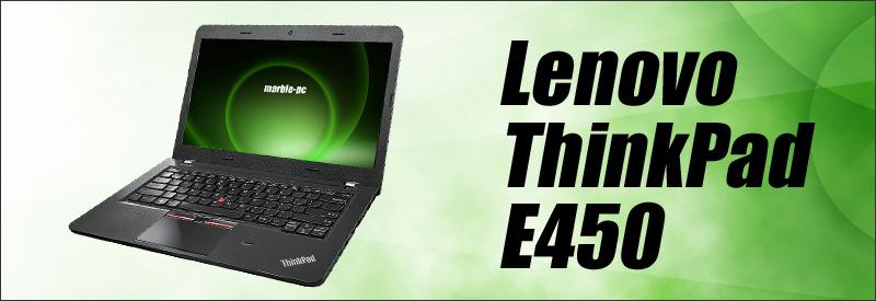 中古パソコン☆Lenovo ThinkPad E450