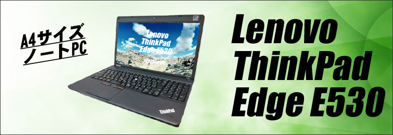 中古パソコン☆Lenovo ThinkPad Edge E530