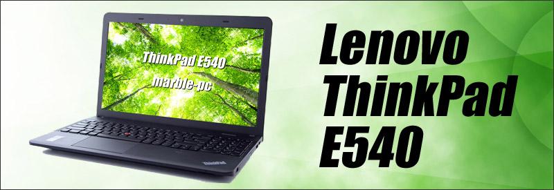 中古パソコン☆Lenovo ThinkPad E540