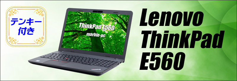 中古パソコン☆Lenovo ThinkPad E560