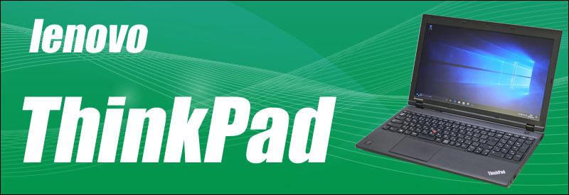 中古パソコン☆Lenovo ThinkPad L540