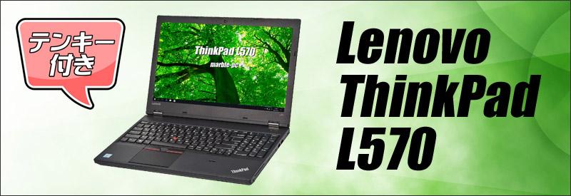 中古パソコン☆Lenovo ThinkPad L570