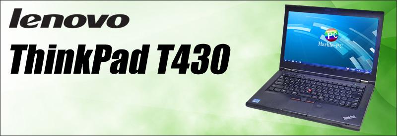 中古パソコン☆Lenovo ThinkPad T430