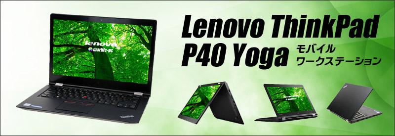 中古パソコン☆Lenovo ThinkPad P40 Yoga