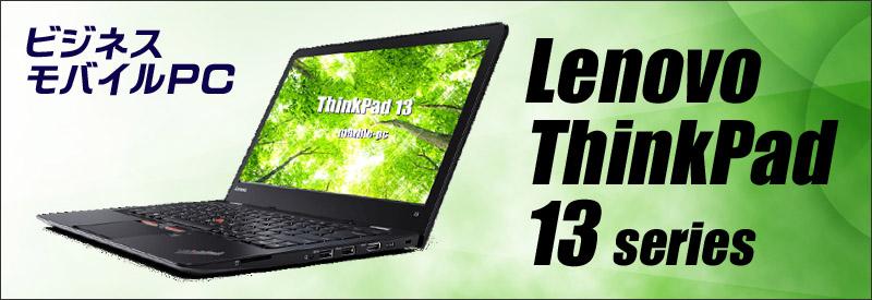 中古パソコン☆Lenovo ThinkPad 13