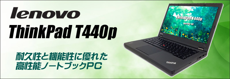 中古パソコン☆Lenovo ThinkPad T440p